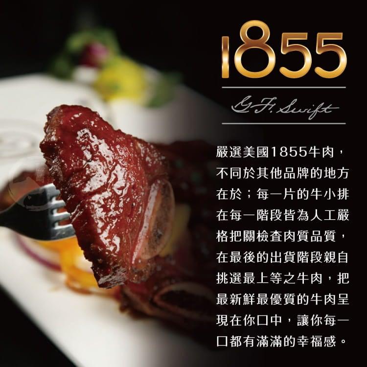 欣明◆美國1855黑安格斯熟成帶骨牛小排(150g/1片) 4