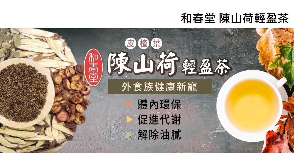 【和春堂】陳山荷輕盈茶包 1