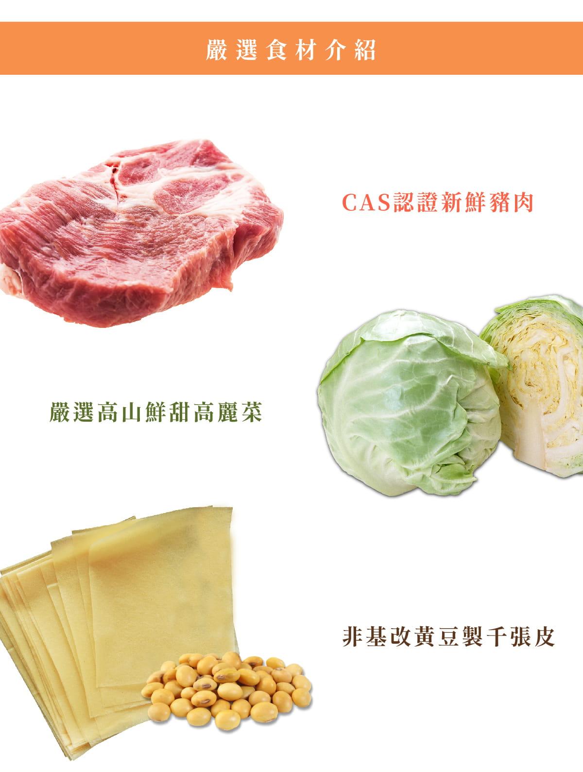【原味時代】低醣千張餃-高麗菜蝦仁(16粒一盒) 3