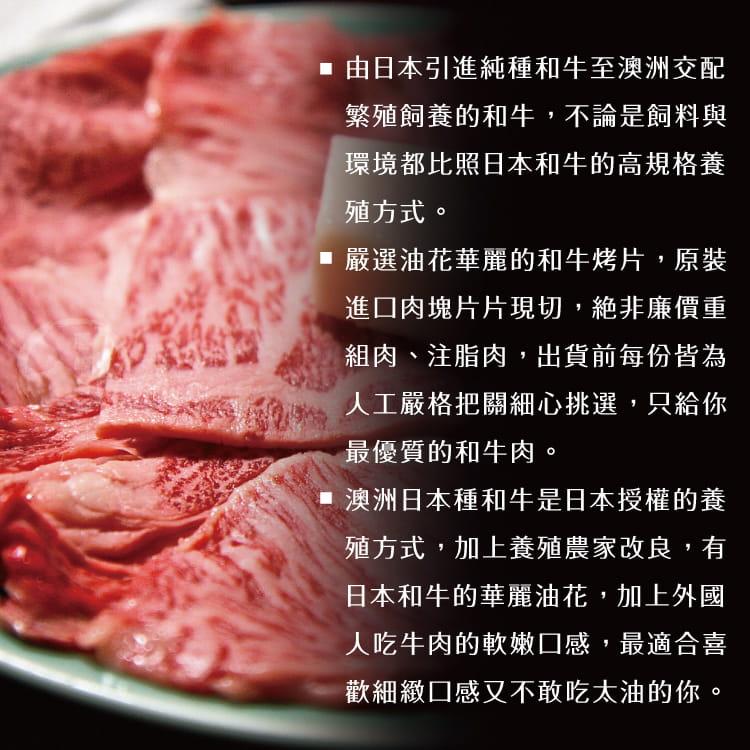 欣明◆澳洲日本種M9+和牛壽喜燒片(200g/1盒) 7