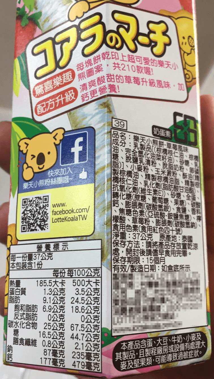 樂天小熊餅(37g/盒) 6