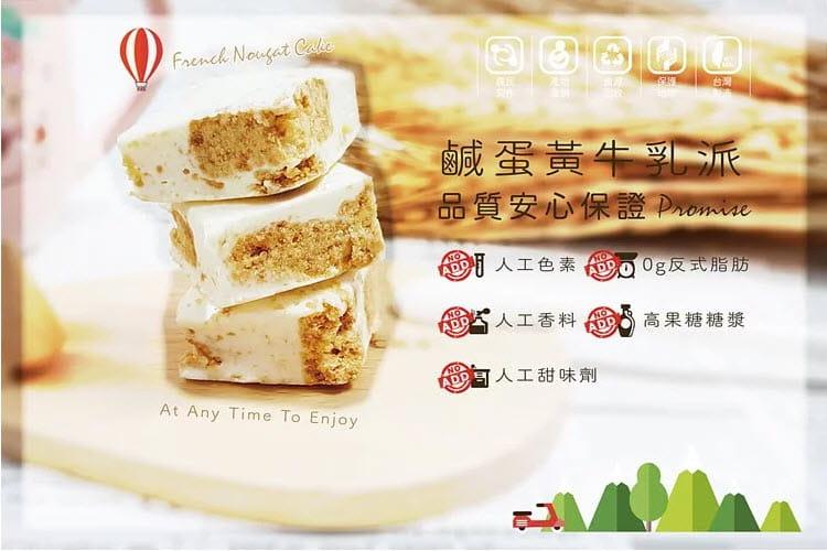 大頭叔叔鹹蛋黃牛乳派(禮盒裝144g) 1
