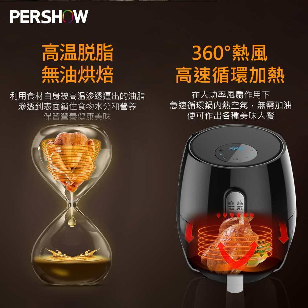 PERSHOW高檔液晶觸控氣炸鍋5.2L 4