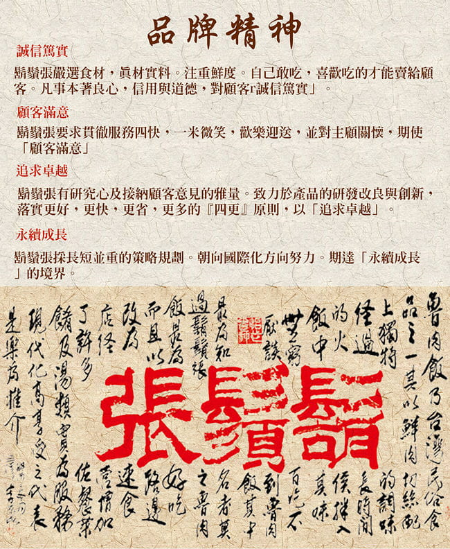 【鬍鬚張】黃金粹魯(252g/包)/黃金雞絲(300g/包) 4