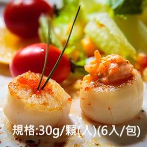【愛上美味】北海道嚴選鮮甜大干貝 0
