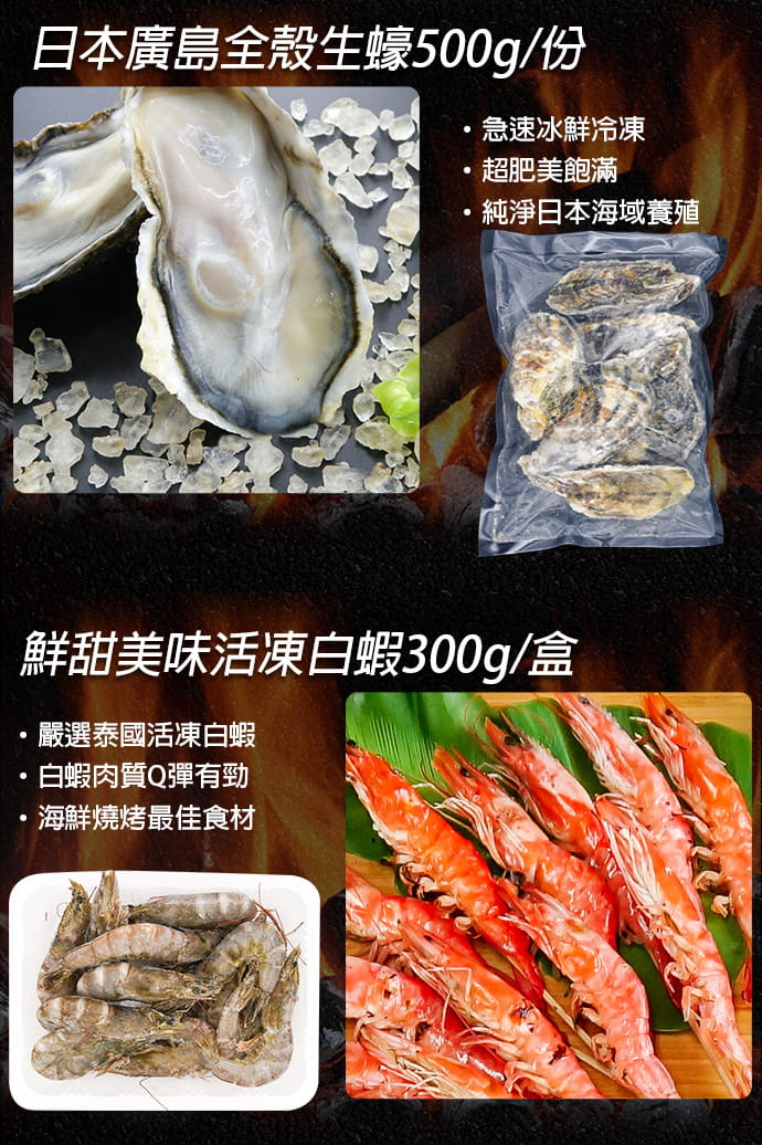 【百匯集】烤肉食材-澎派海陸12件烤肉組 6