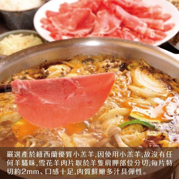 欣明◆紐西蘭雪花羊火鍋肉片(200g/1盒) 3