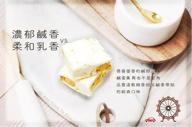 大頭叔叔鹹蛋黃牛乳派(禮盒裝144g) 2