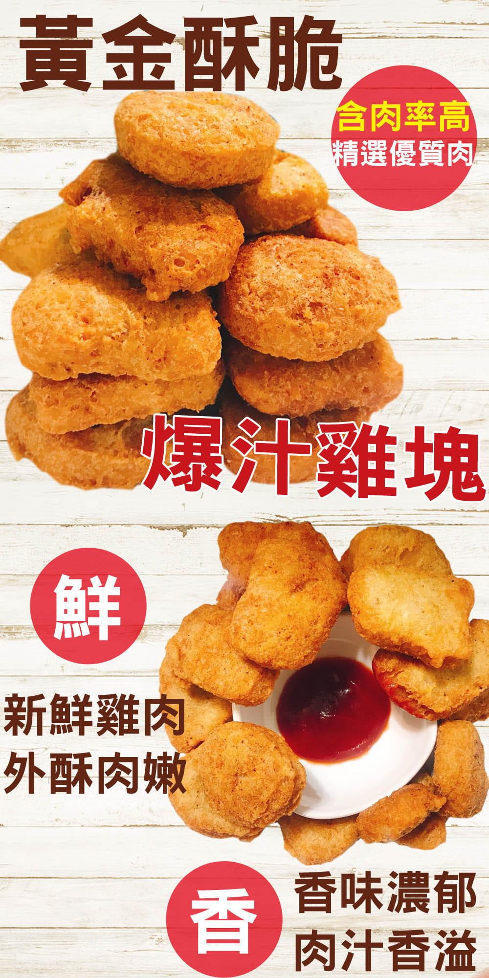 快樂大廚黃金Juicy酥脆爆汁雞塊 (300g/入) 1
