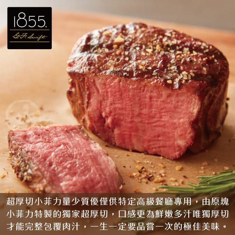 欣明◆美國1855濕式熟成爆汁超厚切小菲力牛排(150g) 3