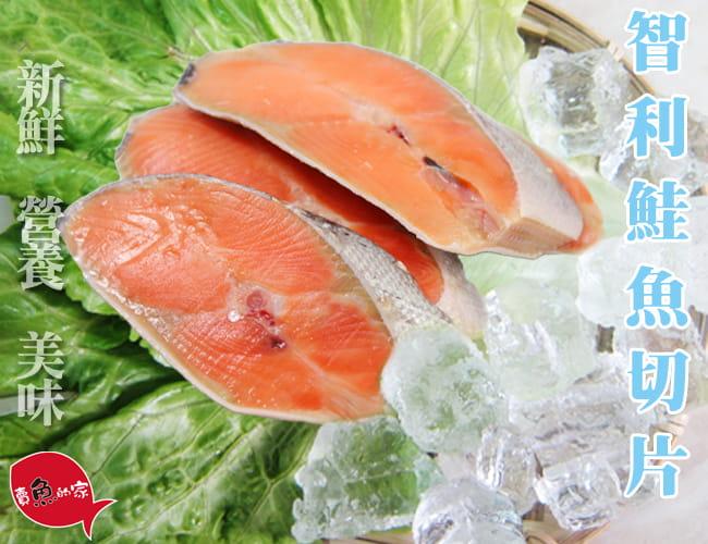 【賣魚的家】智利鮭魚切片(90g±5%/片) 1