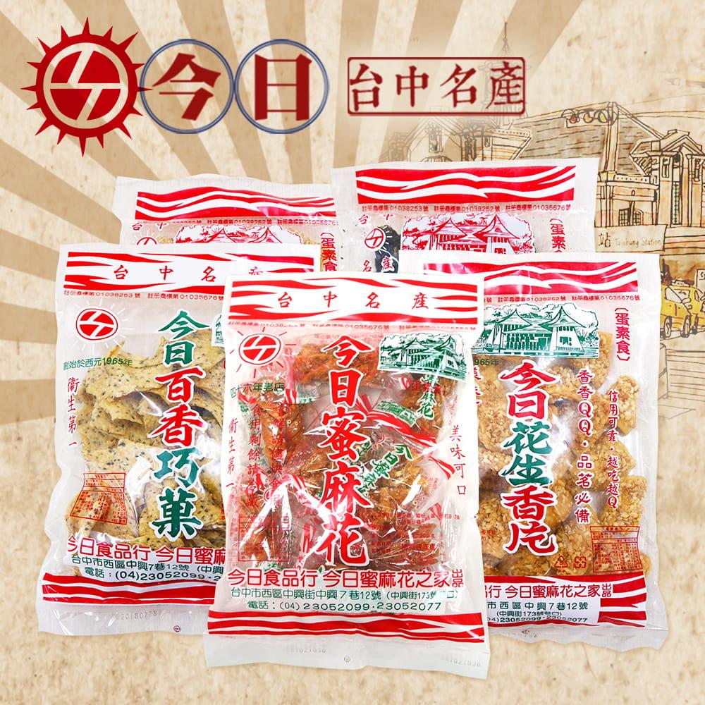 【台中今日名產】今日蜜麻花/香片/巧菓系列 0