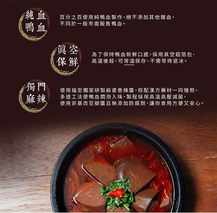 【福忠字號】超人氣麻辣鴨血(2入/盒) 4