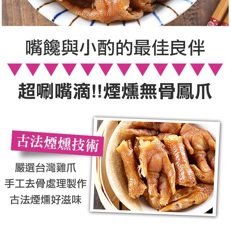 【愛上美味】老饕小菜(麻油粉肝/川味海瓜子/煙燻無骨鳳爪) 3