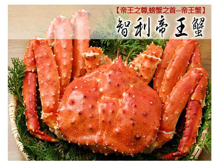 【築地一番鮮】比臉大急凍智利帝王蟹(1-1.2KG/隻) 2