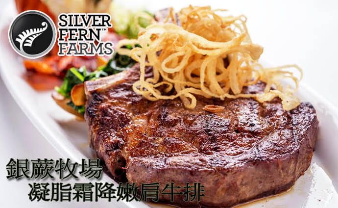 【好神】紐西蘭銀蕨牧場霜降嫩肩牛排(200g±10%/片) 1