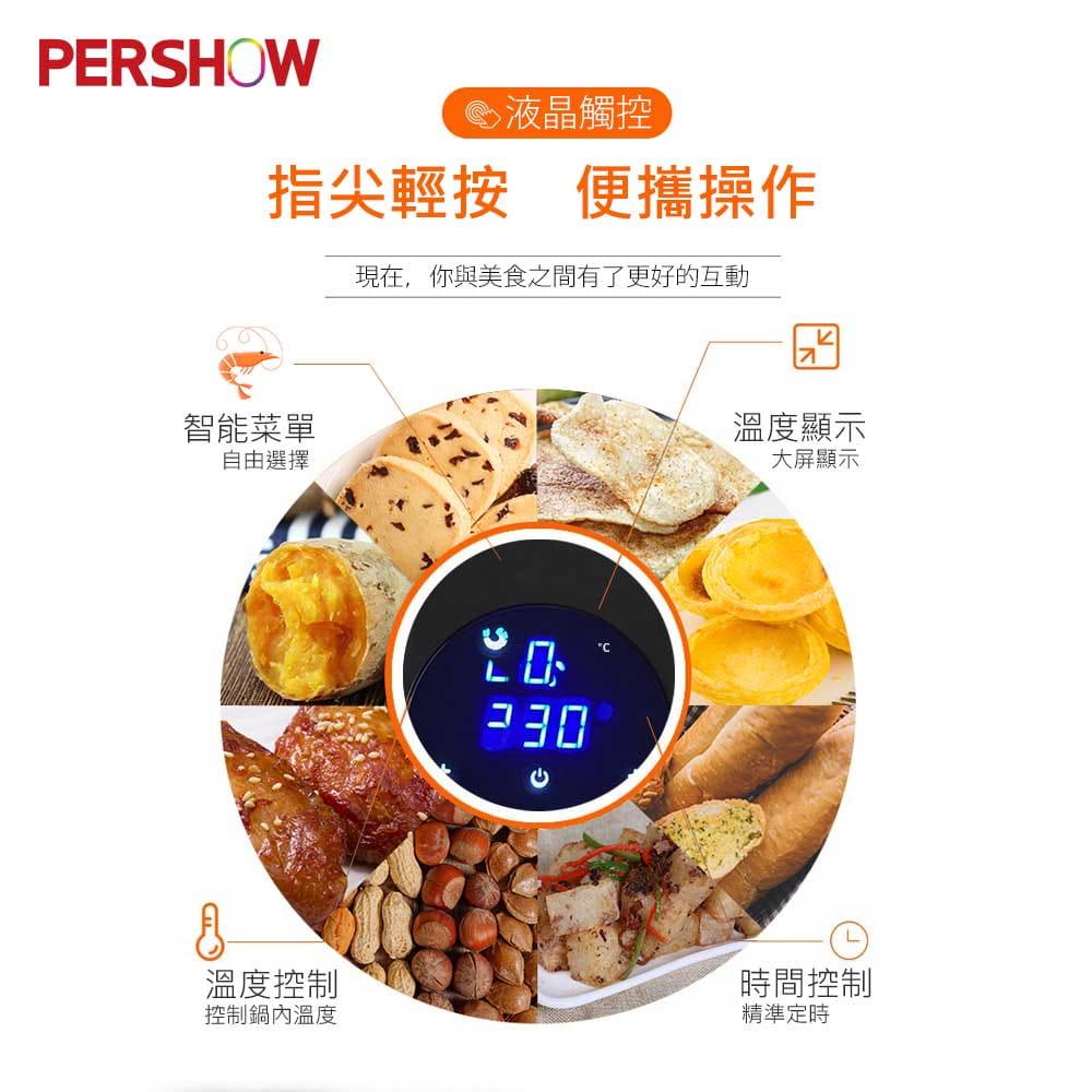 PERSHOW高檔液晶觸控氣炸鍋5.2L 3