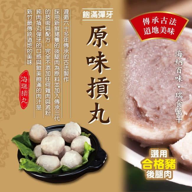 【海瑞】新竹貢丸 任選(600g/包) 2