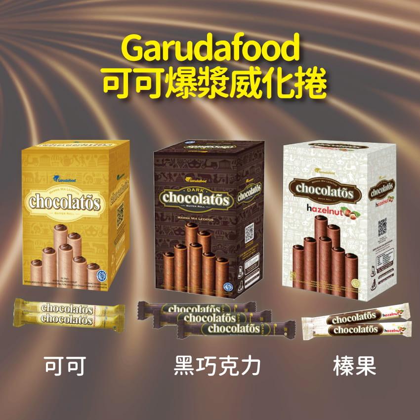 Garudafood爆漿黑雪茄巧克力捲心酥系列 0
