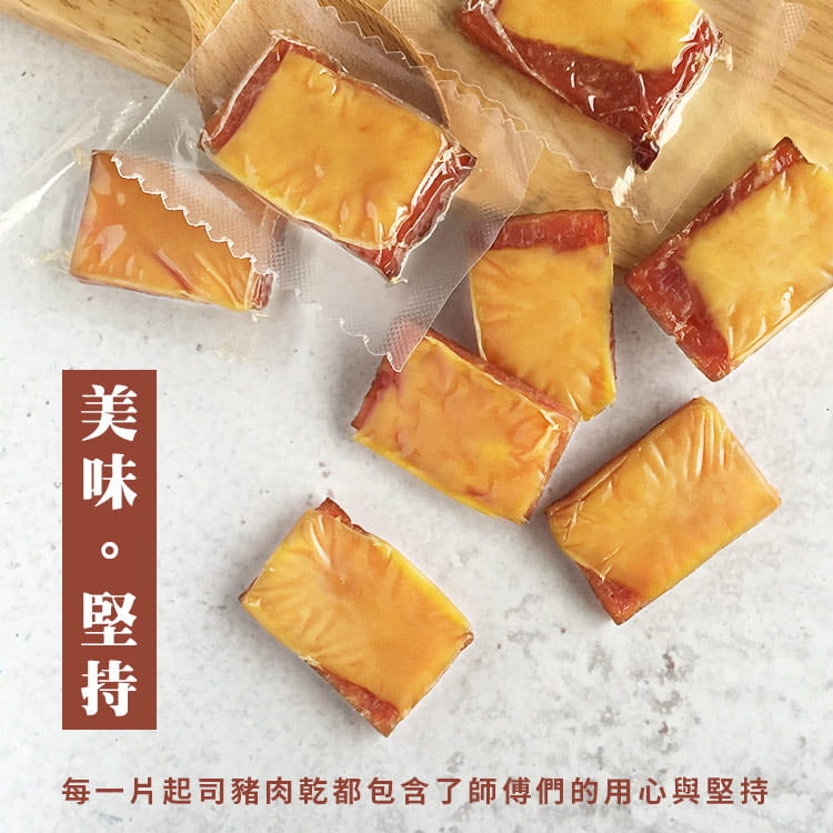 【吃貨食間】起司豬肉乾 8