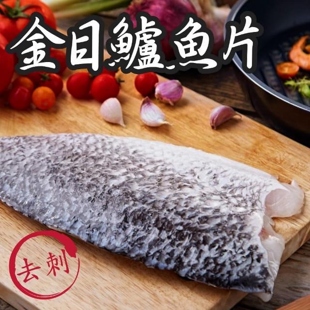 【賣魚的家】本土鮮魚切片組合 4