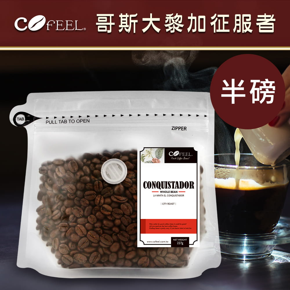 CoFeel 凱飛鮮烘豆哥斯大黎加征服者中深烘焙咖啡豆半磅 0