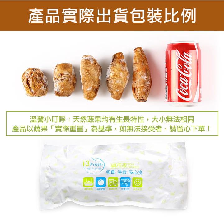 【愛上美味】完熟黃金冰心烤地瓜250g±10%(約5-7條) 7