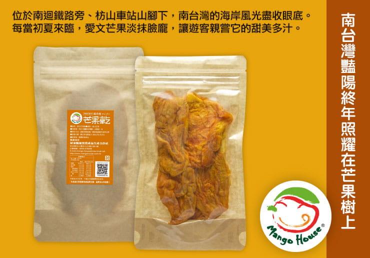 Mango House 枋山愛文芒果乾x5包(90g/包) 1
