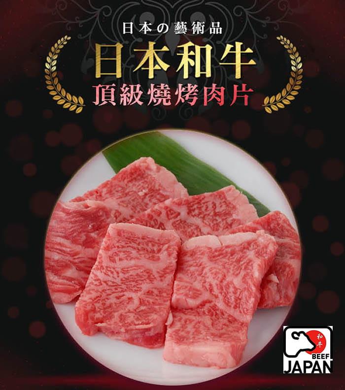 【好神】日本頂級A5和牛霜降肉片(100g±10%/盒) 1