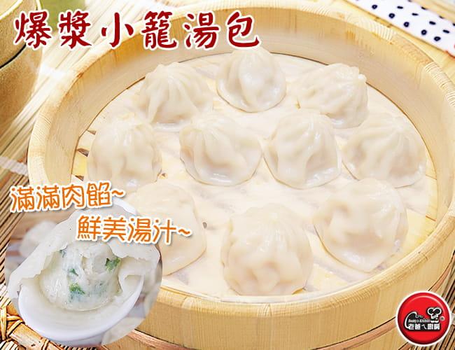 【老爸ㄟ廚房】爆漿小籠湯包(26g±5%/顆) 1