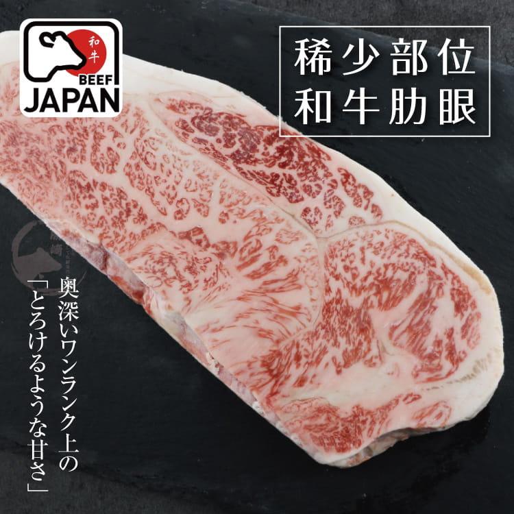 欣明◆日本A5純種黑毛和牛肋眼牛排(280g/1片) 2