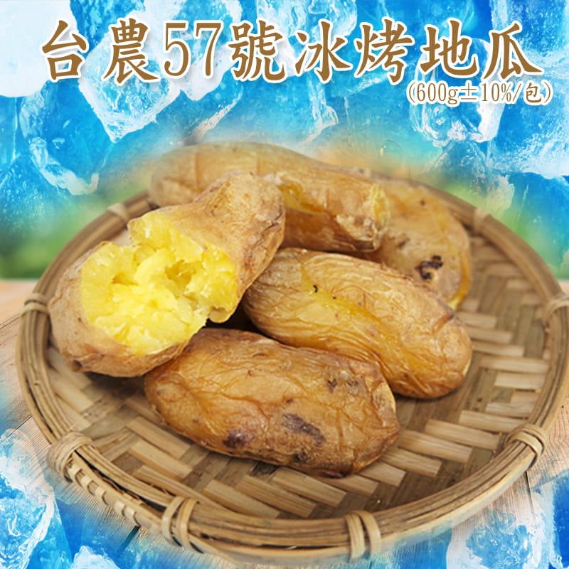 【老爸ㄟ廚房】台農57號冰烤地瓜(600g±10%/包) 0