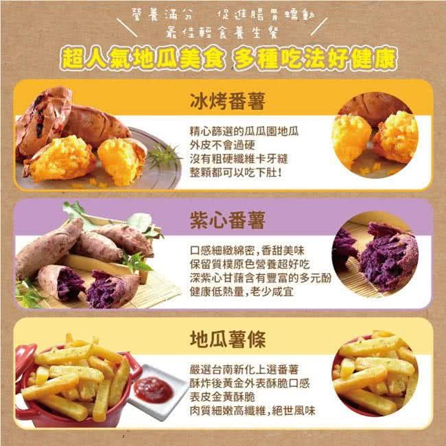 【瓜瓜園】人氣金黃地瓜番薯條 (600g/包) 3