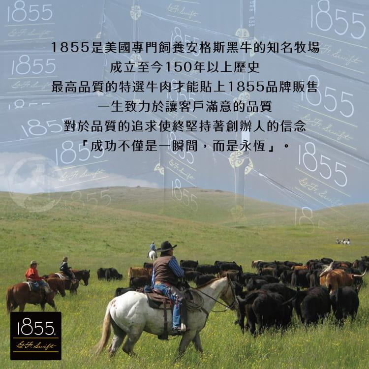 欣明◆美國1855黑安格斯熟成帶骨牛小排(150g/1片) 5