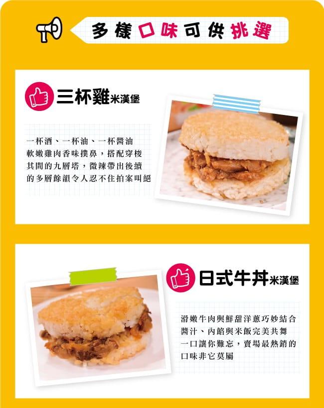 【喜生】米漢堡-喜生米漢堡 任選(3入/盒)  2