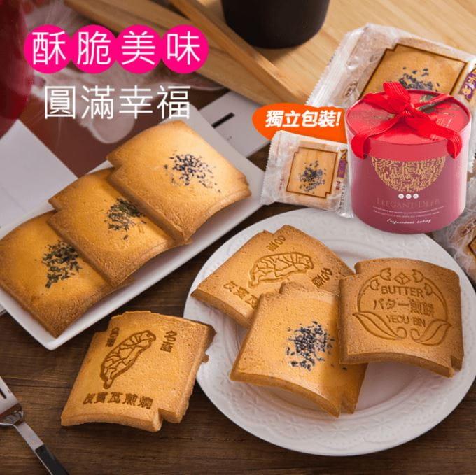 福祿圓滿幸福瓦煎餅禮盒 0