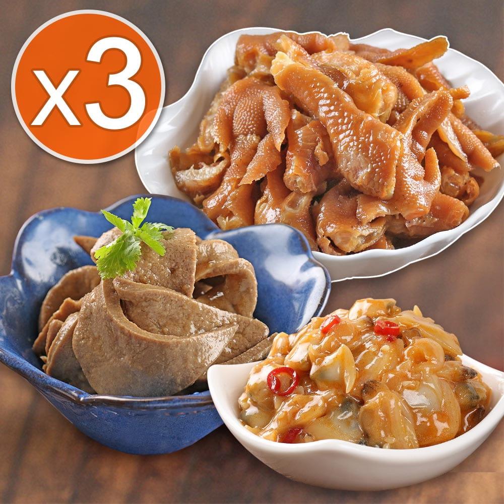 【愛上美味】老饕小菜(麻油粉肝/川味海瓜子/煙燻無骨鳳爪) 0