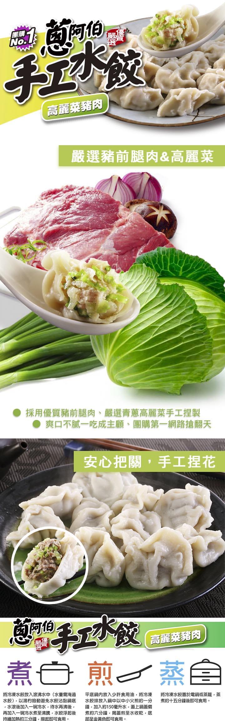 【蔥阿伯】宜蘭手工水餃(880g/約40顆/包) 2