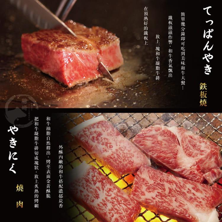 欣明◆日本A5純種黑毛和牛凝脂牛排(250g/1片) 7