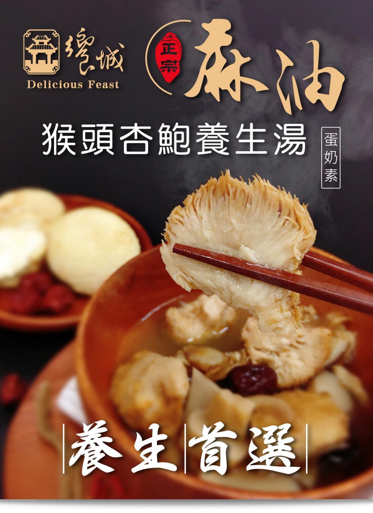 饗城麻油猴頭杏鮑菇 1