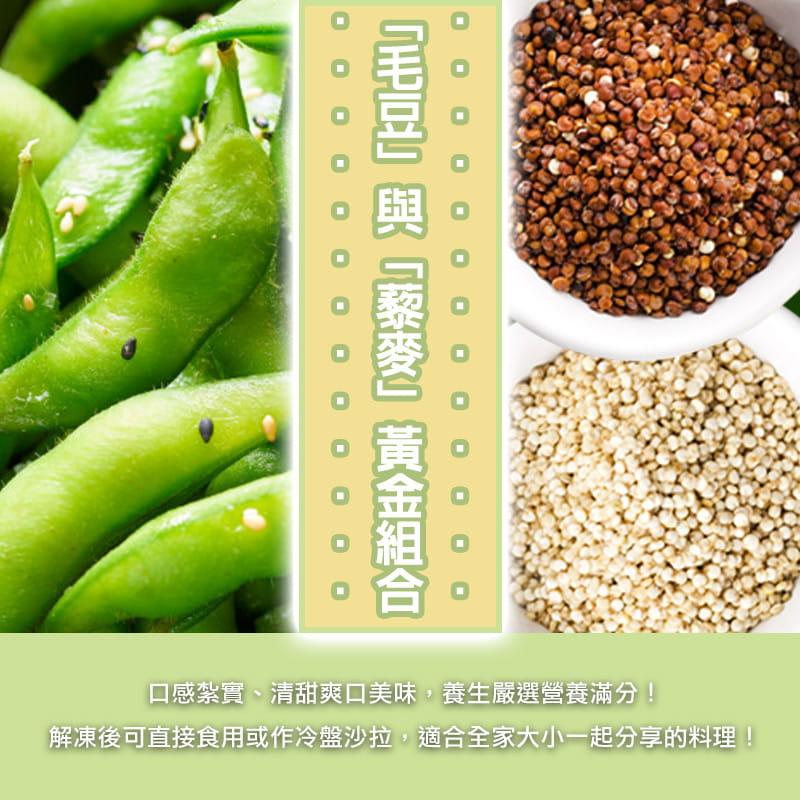 【愛上美味】清爽美味藜麥毛豆(200g/包) 5