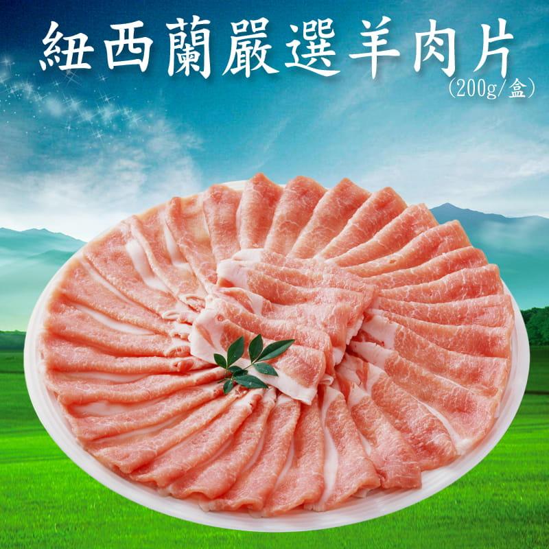 【賣魚的家】紐西蘭嚴選羊肉片(200g±5%/盒) 0