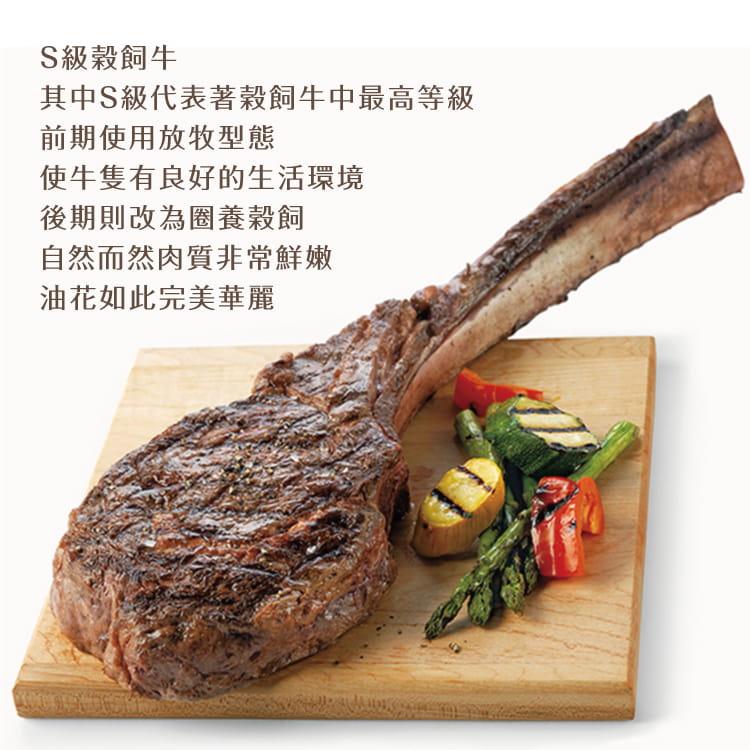 欣明◆澳洲S榖飼熟成戰斧牛排~L大尺寸(800g/1片) 5